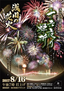 2017_asakawa_pos_a1_ol