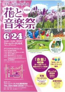2018_第8回花と音楽祭-724x1024